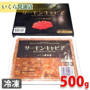 サーモンキャビア(いくら醤油漬) 500g promart-jp