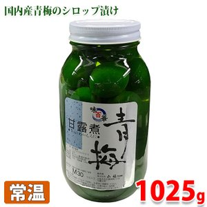 国内産 青梅甘露煮 Mサイズ 30粒入り(内容総量1025g 固形量550g)|promart-jp