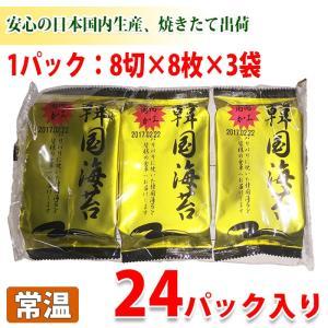 韓国海苔 (8切8枚3袋)×24袋/箱|promart-jp