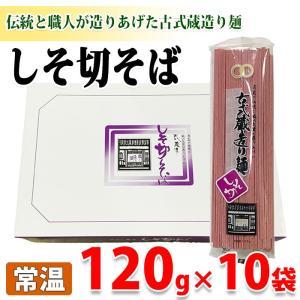 古式蔵造り しそ切そば 120g×10袋(箱)|promart-jp