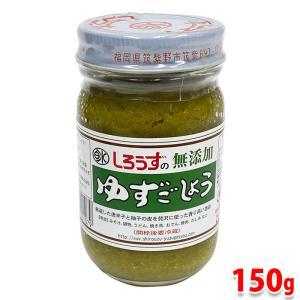 しろうずの無添加ゆずこしょう 150g|promart-jp