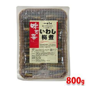 いわし梅煮 800g(70尾)|promart-jp