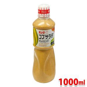 キューピー 業務用 コブサラダドレッシング 1000ml|promart-jp
