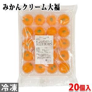 みかんクリーム大福 20個入り|promart-jp