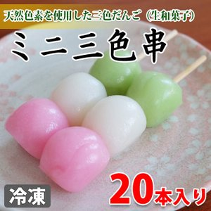 ミニ三色串(天然色素) 和生菓子 20本入り|promart-jp