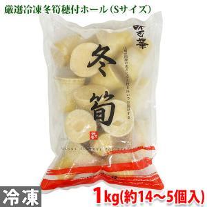 厳選冷凍筍穂付ホール Sサイズ 1kg(約14〜15個)|promart-jp