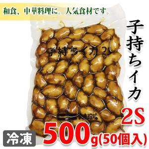 大市珍味 子持ちイカ 2S 50個入り(500g)|promart-jp