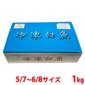 業務用 冷凍白魚 5/7サイズ〜6/8サイズ 1kg(化粧箱) promart-jp