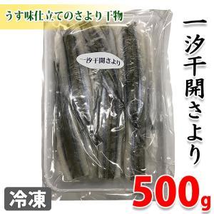 冷凍 一汐干開さより 500g(トレーパック)|promart-jp