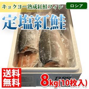 【送料無料】キョクヨー 熟成 定塩紅鮭 8kg(約6〜10枚入り)|promart-jp