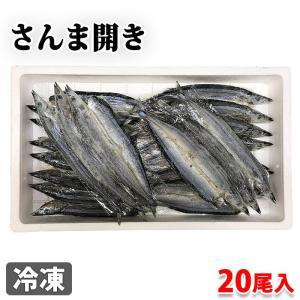 国産 さんま開き 20尾入り(冷凍)|promart-jp