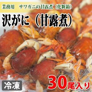 山福 沢がに(甘露煮)30尾入り 化粧箱|promart-jp