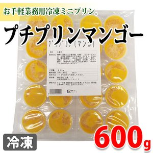 プチプリン(マンゴー) 600g|promart-jp