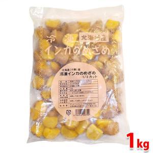 北海道産インカのめざめ 1/3カット 1kg|promart-jp