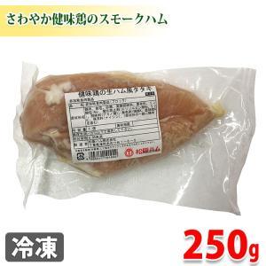 松坂ハム 健味鶏の生ハム風タタキ 1個入り(約250g)|promart-jp