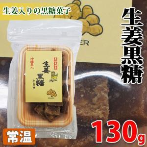 生姜黒糖 130g|promart-jp