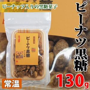 ピーナツ黒糖 130g|promart-jp