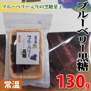 ブルーベリー黒糖 130g|promart-jp