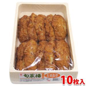 ヤマサ蒲鉾 旬菜揚げ たまねぎ 10枚入り(1箱)|promart-jp