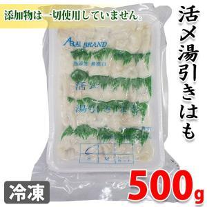 活〆湯引きはも 500g|promart-jp