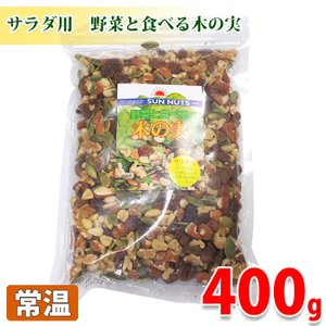 野菜と食べる木の実 400g|promart-jp