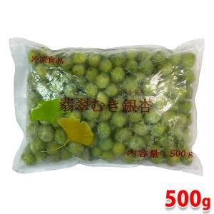 (冷凍)翡翠むき銀杏 500g promart-jp