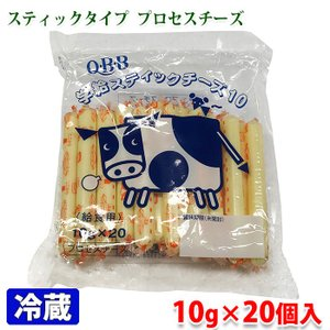 QBB プロセスチーズ 10g×20本入り(給食用)|promart-jp