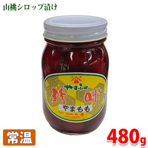 山桃シロップ漬け 250g|promart-jp