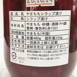 山桃シロップ漬け 250g|promart-jp|03