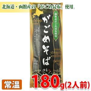 【函館産がごめ昆布使用・乾麺】がごめそば 2人前 180g(1袋)|promart-jp