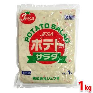 業務用 JFSA ポテトサラダ 1kg|promart-jp