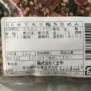 カリカリ梅ちりめん 1kg|promart-jp|04