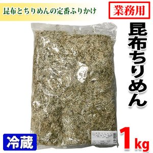 昆布ちりめん 1kg|promart-jp
