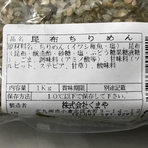 昆布ちりめん 1kg|promart-jp|04