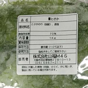 特選 海藻(青とさか)1kg|promart-jp|04