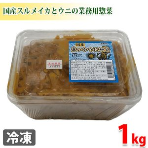 国産 真いかうに和え 1kg|promart-jp
