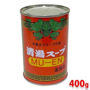 清湯スープ(チンタンスープ)無塩 業務用 4号缶|promart-jp