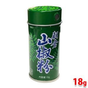 朝倉 山椒粉 18g 小缶入り promart-jp