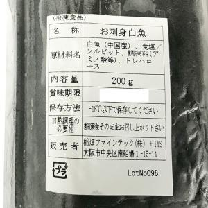 お刺身 白魚 200g(トレーパック)|promart-jp|03