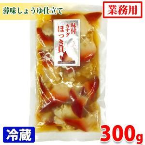 味付 カナダほっき貝 総量300g(固形量200g)|promart-jp