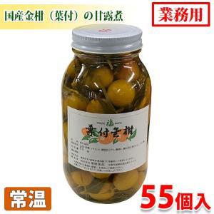 葉付金柑 55個入(瓶)|promart-jp