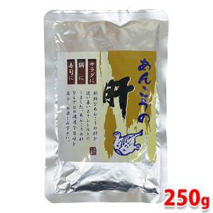 濃厚あん肝 あんこうの肝(ブロック) 250g|promart-jp