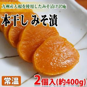 本干し みそ漬(2個入り)約400g|promart-jp