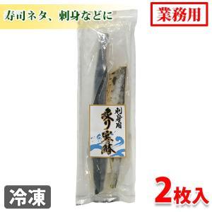 刺身用 あぶり寒鯖 2枚入り|promart-jp
