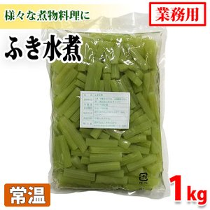 業務用 ふき水煮 1kg|promart-jp