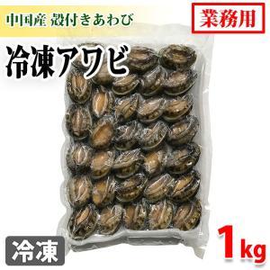 冷凍アワビ(殻付きあわび) 1kg|promart-jp