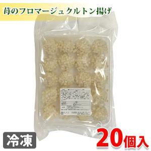 苺のフロマージュクルトン揚げ 20個入り|promart-jp