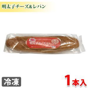 明太子入りチーズがたっぷりはいった冷凍フランスパン。 フランスパンの香ばしさと、あっさりとしたバター...