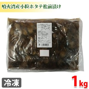 噴火湾産小粒ホタテ松前漬け 1kg|promart-jp