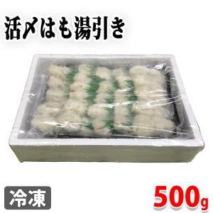 活〆はも湯引き 500g(約25個)|promart-jp